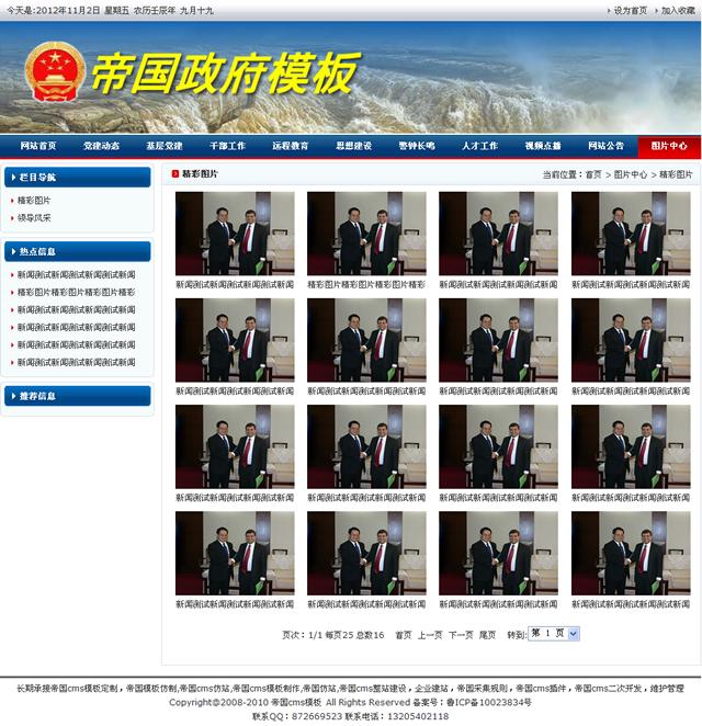 蓝色政府党建网站程序源码cms模板_图片列表