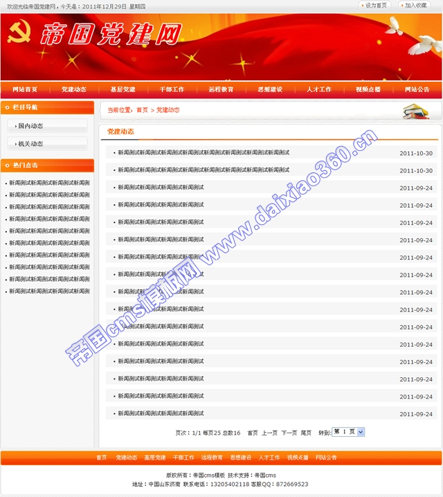 帝国cms红色政府党建网站模板_列表