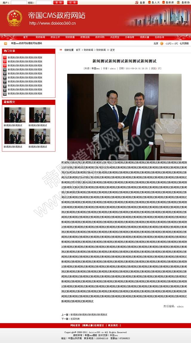 政府网站系统帝国cms红色政府网站模板_内容页