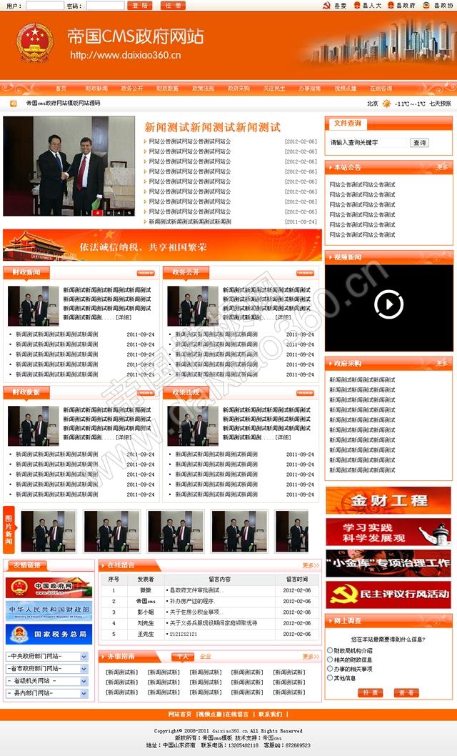 帝国cms政府网站模板橙色政府网站源码_首页