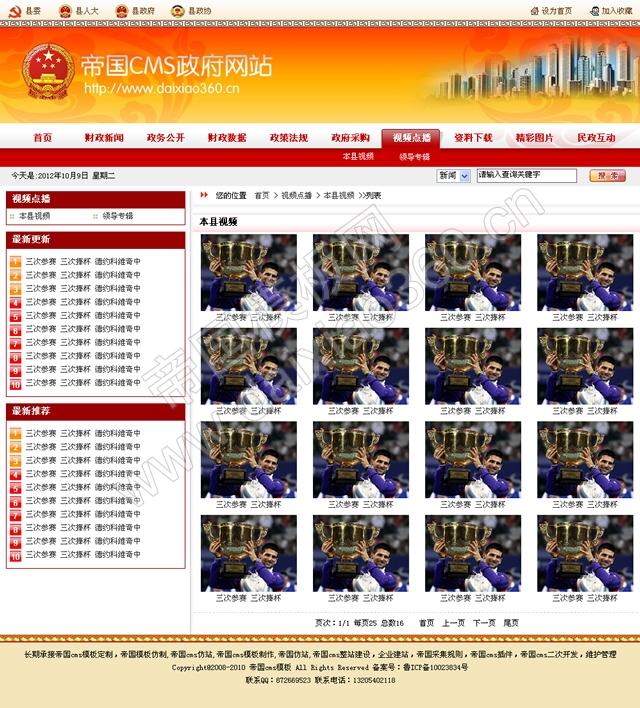 帝国cms红色政府网站模板,政府网站源码_视频列表