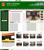帝国绿色政府网站cms模板