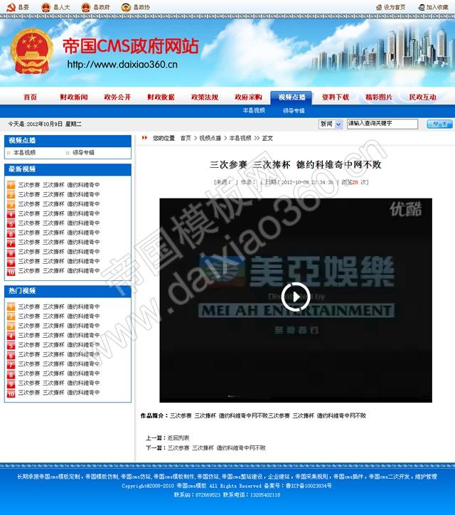 帝国cms蓝色政府网站模板,政府网站源码_视频内容