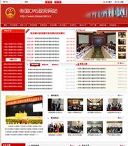 帝国红色政府网站cms模板
