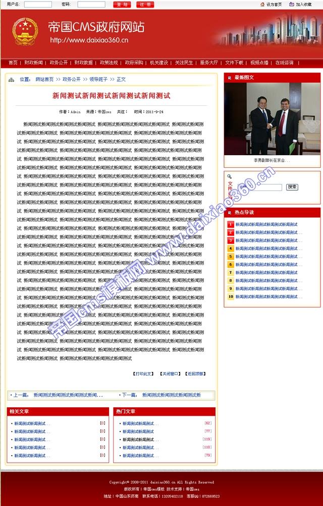 帝国红色政府网站cms模板_内容页