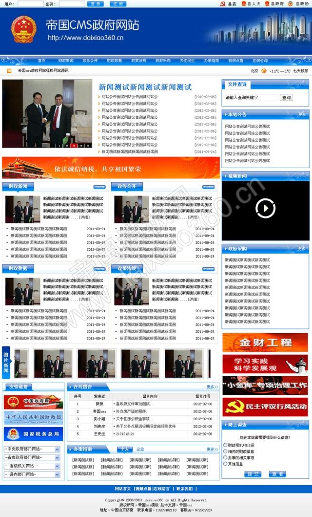 帝国cms蓝色政府网站模板政府网站系统_首页