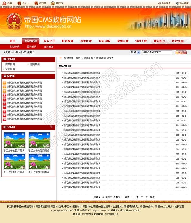 帝国cms红色政府网站模板,政府网站源码_新闻列表