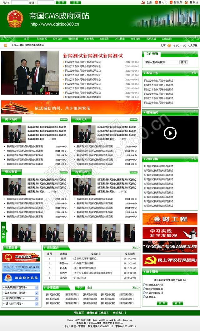 绿色帝国cms政府网站模板政府网站源码_首页