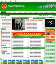 帝国cms绿色政府网站模板,政府网站源码