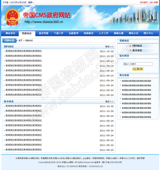 帝国cms蓝色政府党建网站程序源码_一级列表