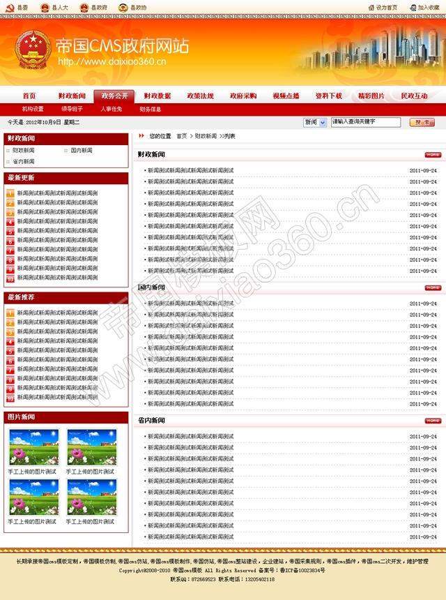 帝国cms红色政府网站模板,政府网站源码_频道页