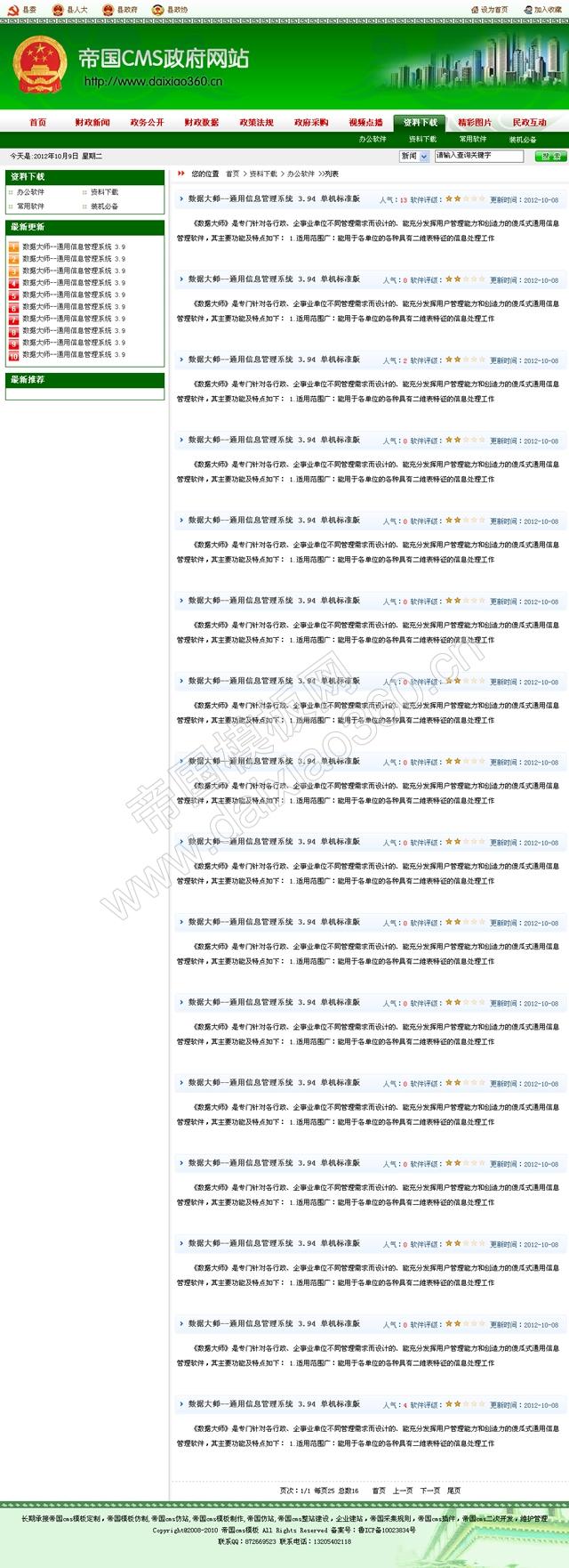 帝国cms绿色政府网站模板,政府网站源码_下载列表