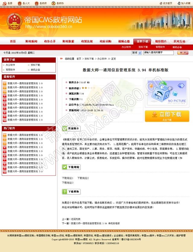 帝国cms红色政府网站模板,政府网站源码_下载内容
