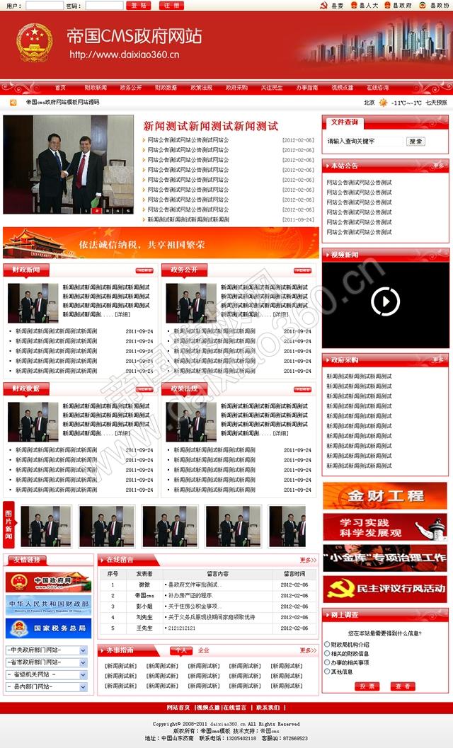 政府网站系统帝国cms红色政府网站模板_首页