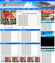 帝国红色大气蓝色色政府党建行政事业单位网站模板