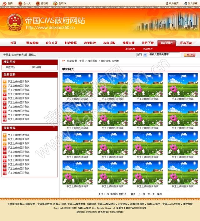 帝国cms红色政府网站模板,政府网站源码_图片列表