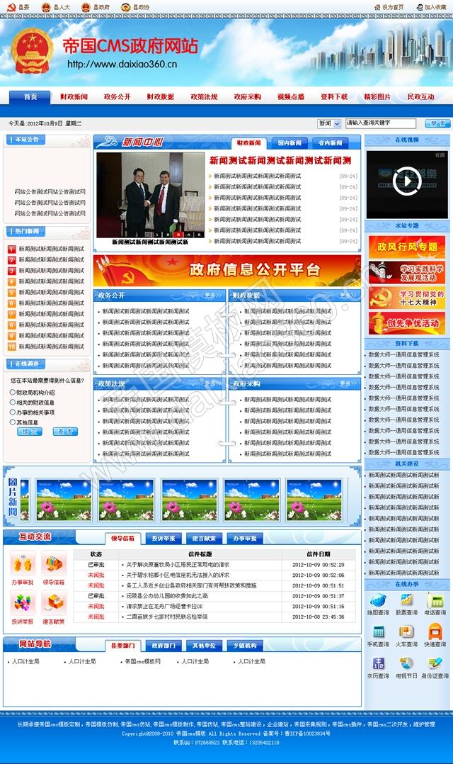 帝国cms蓝色政府网站模板,政府网站源码_首页