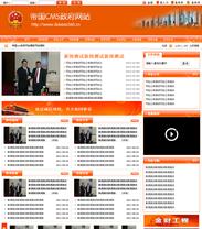帝国cms政府网站模板橙色政府网站源码