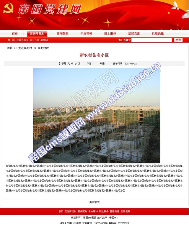 帝国cms乡村政府党建网站模板_内容