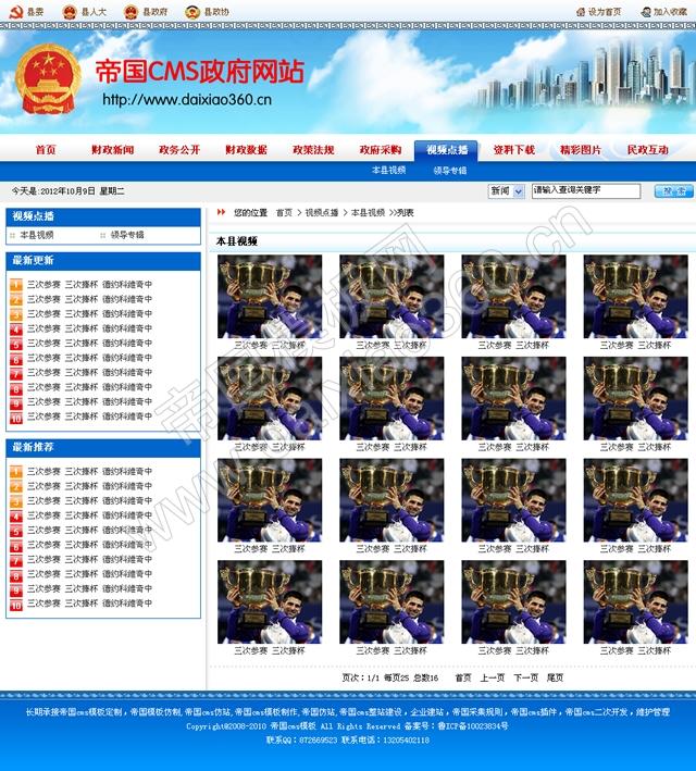 帝国cms蓝色政府网站模板,政府网站源码_视频列表