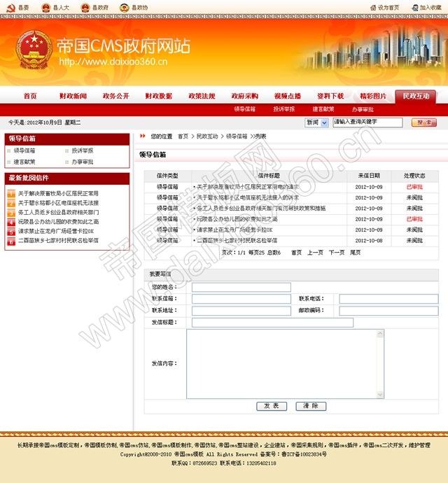 帝国cms红色政府网站模板,政府网站源码_领导信箱列表页
