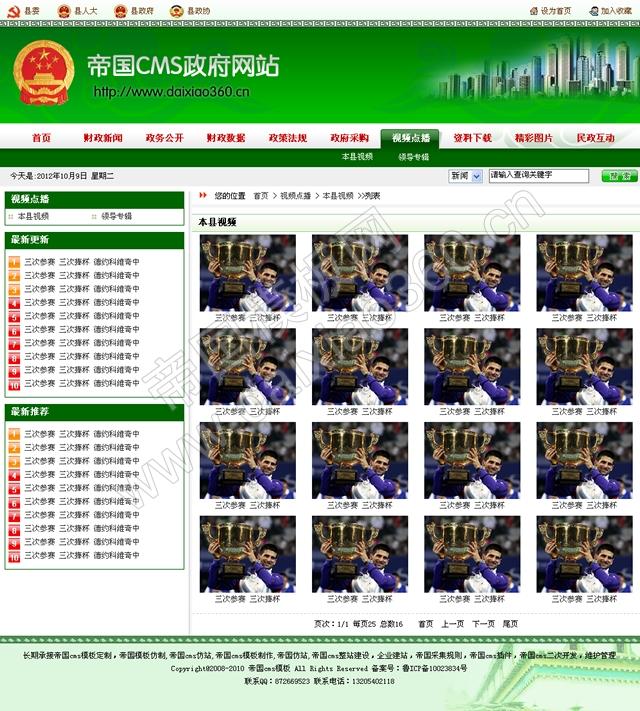 帝国cms绿色政府网站模板,政府网站源码_视频列表