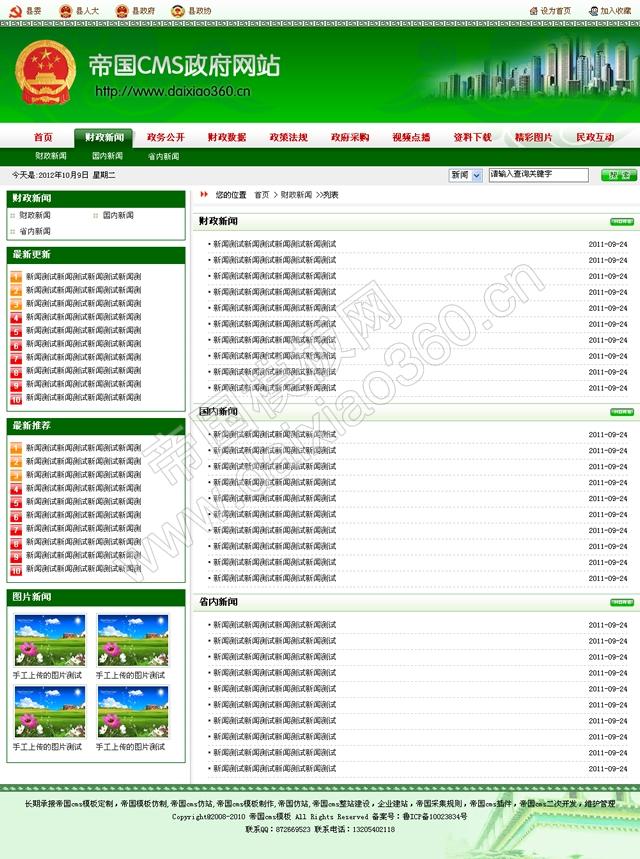 帝国cms绿色政府网站模板,政府网站源码_频道页