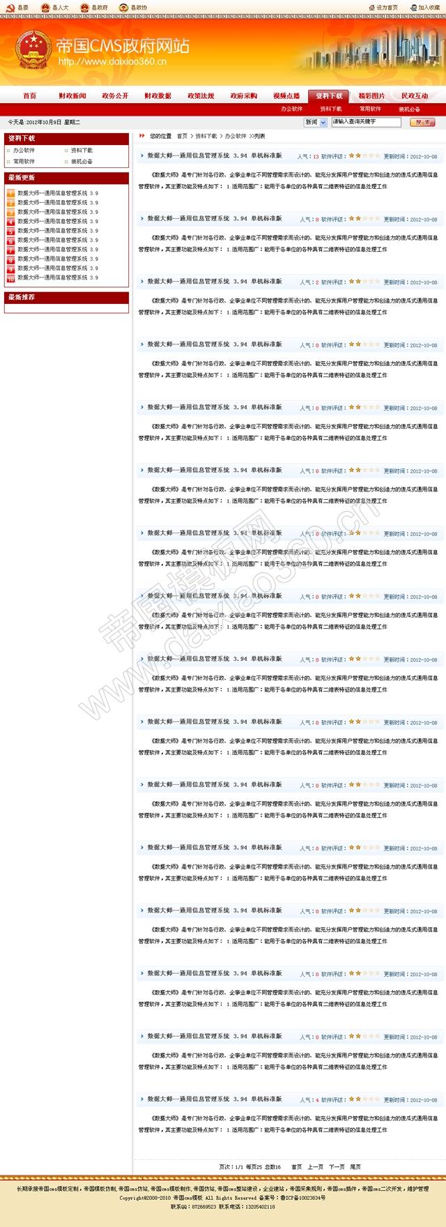 帝国cms红色政府网站模板,政府网站源码_下载列表